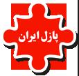 پازل ایران